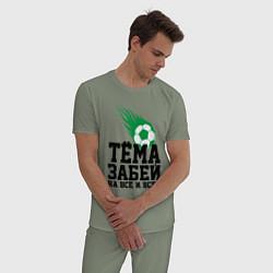 Пижама хлопковая мужская Тёма, забей! цвета авокадо — фото 2