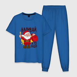 Пижама хлопковая мужская Наливай, а то уйду цвета синий — фото 1