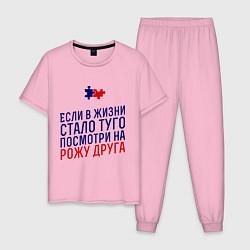 Пижама хлопковая мужская Если в жизни стало туго цвета светло-розовый — фото 1