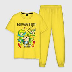 Пижама хлопковая мужская Рыбак русалку не обидит цвета желтый — фото 1