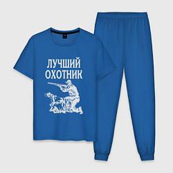 Пижама хлопковая мужская Лучший охотник цвета синий — фото 1