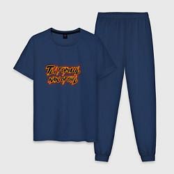 Пижама хлопковая мужская Slava Marlow цвета тёмно-синий — фото 1