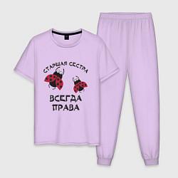 Пижама хлопковая мужская Старшая сестра всегда права цвета лаванда — фото 1