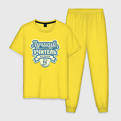 Пижама хлопковая мужская Лучший учитель музыки цвета желтый — фото 1