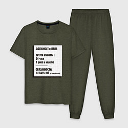 Пижама хлопковая мужская Должность быть Папой - прикол цвета меланж-хаки — фото 1