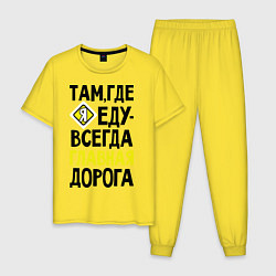 Пижама хлопковая мужская Там где я - главная дорога цвета желтый — фото 1