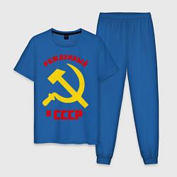 Пижама хлопковая мужская Рожденный в СССР цвета синий — фото 1