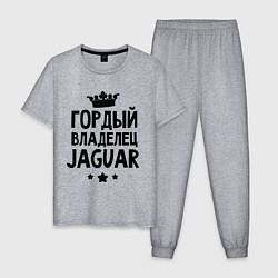 Пижама хлопковая мужская Гордый владелец Jaguar цвета меланж — фото 1