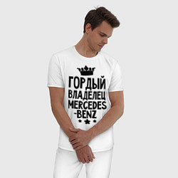 Пижама хлопковая мужская Гордый владелец Mercedes-benz цвета белый — фото 2