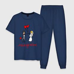 Пижама хлопковая мужская Молодожёны! цвета тёмно-синий — фото 1