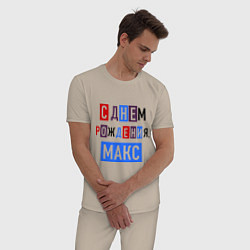 Пижама хлопковая мужская С днем рождения, Макс цвета миндальный — фото 2