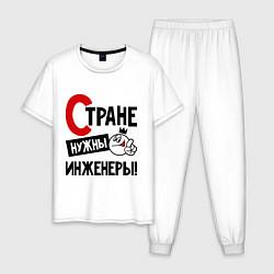 Пижама хлопковая мужская Стране нужны инженеры! цвета белый — фото 1