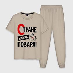 Пижама хлопковая мужская Стране нужны повара! цвета миндальный — фото 1