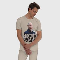 Пижама хлопковая мужская Я верю в рубль цвета миндальный — фото 2