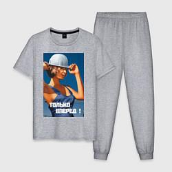 Пижама хлопковая мужская Девушка строитель цвета меланж — фото 1