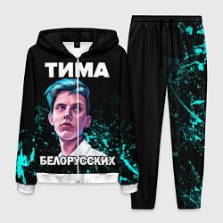 Костюм мужской Тима Белорусских цвета 3D-белый — фото 1