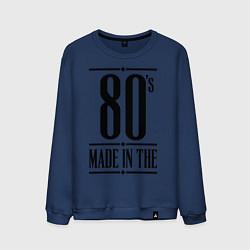 Свитшот хлопковый мужской Made in the 80s цвета тёмно-синий — фото 1
