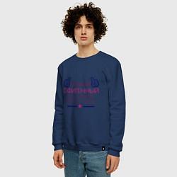 Свитшот хлопковый мужской Самый офигенный муж цвета тёмно-синий — фото 2