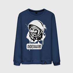 Свитшот хлопковый мужской Гагарин: поехали цвета тёмно-синий — фото 1