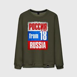 Свитшот хлопковый мужской Russia: from 18 цвета хаки — фото 1