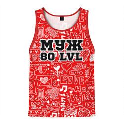 Майка-безрукавка мужская Муж 80 LVL цвета 3D-красный — фото 1