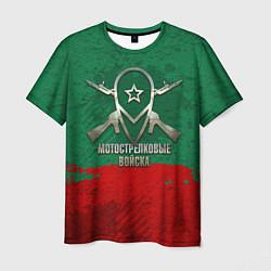 Мужская 3D-футболка с принтом Мотострелковые войска, цвет: 3D, артикул: 10132948903301 — фото 1
