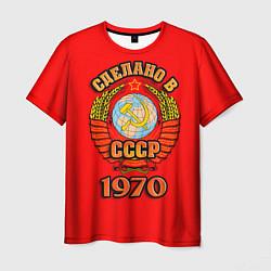 Футболка мужская Сделано в 1970 СССР цвета 3D-принт — фото 1