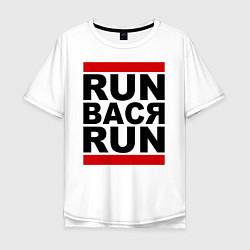 Футболка оверсайз мужская Run Вася Run цвета белый — фото 1