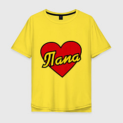 Футболка оверсайз мужская Любимый папа цвета желтый — фото 1