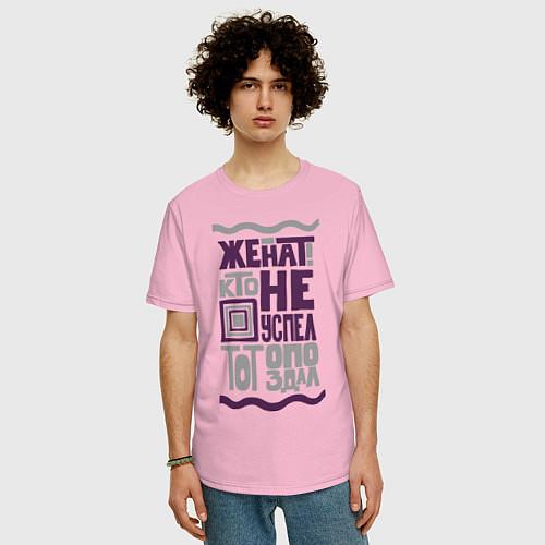 Мужская футболка оверсайз I am married / Светло-розовый – фото 3