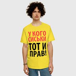 Футболка оверсайз мужская Прав тот, у кого сиськи цвета желтый — фото 2