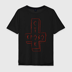Футболка оверсайз мужская Кровосток цвета черный — фото 1