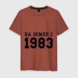 Футболка хлопковая мужская На Земле с 1983 цвета кирпичный — фото 1