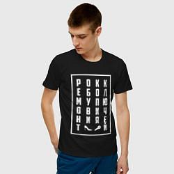 Футболка хлопковая мужская РОКК ЕБОЛ цвета черный — фото 2