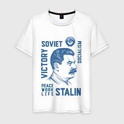 Футболка хлопковая мужская Stalin: Peace work life цвета белый — фото 1