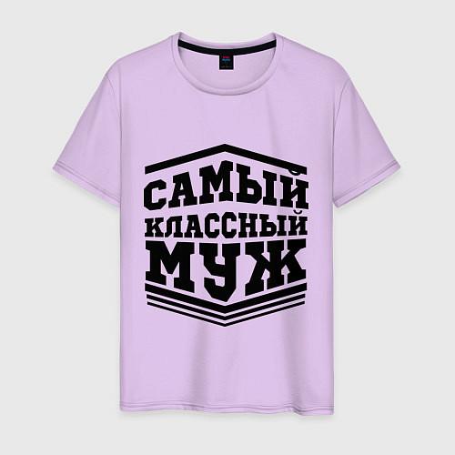 Мужская футболка Самый классный муж / Лаванда – фото 1