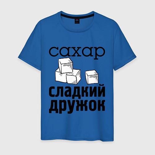 Мужская футболка Сахар- сладкий дружок / Синий – фото 1