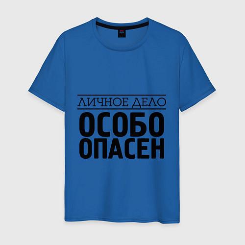 Мужская футболка Личное дело - собо опасен / Синий – фото 1