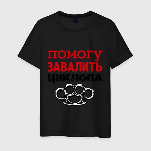 Мужская футболка Помогу завалить Циклопа / Черный – фото 1