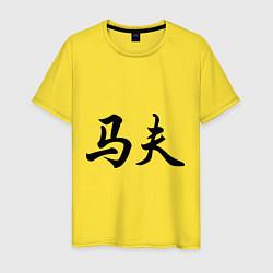 Футболка хлопковая мужская Жених цвета желтый — фото 1