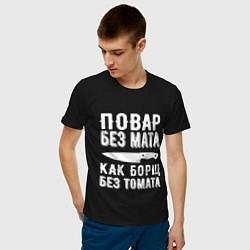 Футболка хлопковая мужская Повар без мата цвета черный — фото 2
