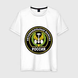 Футболка хлопковая мужская Автомобильные войска России цвета белый — фото 1