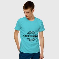 Футболка хлопковая мужская Made in Chelyabinsk цвета бирюзовый — фото 2