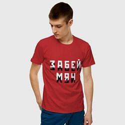 Футболка хлопковая мужская Забей мяч! цвета красный — фото 2