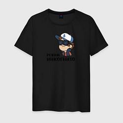 Мужская хлопковая футболка с принтом Режим Инкогнито, цвет: черный, артикул: 10275090100001 — фото 1