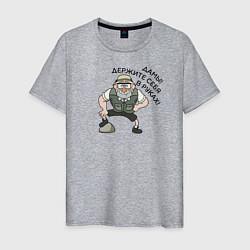 Мужская хлопковая футболка с принтом Дамы, держите себя в руках!, цвет: меланж, артикул: 10275113500001 — фото 1