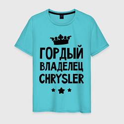 Футболка хлопковая мужская Гордый владелец Chrysler цвета бирюзовый — фото 1