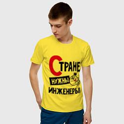 Футболка хлопковая мужская Стране нужны инженеры! цвета желтый — фото 2