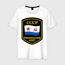 Футболка хлопковая мужская Тихоокеанский флот СССР цвета белый — фото 1