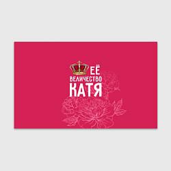 Бумага для упаковки Её величество Катя цвета 3D-принт — фото 1